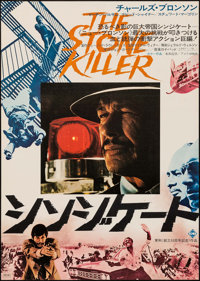 "The Stone Killer & Other Lot (Towa,1973). Japanese B2s (2) (Approx. 20.25"" X 28.5""). Crime. ... (Total..."