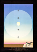 """Movie Posters:Foreign, Princess from the Moon (Toho, 1987). Japanese B1 (28.75"""" X 40.5""""). Foreign.. ..."""