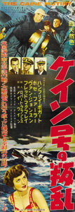 "Movie Posters:War, The Caine Mutiny (Columbia, 1954). Japanese STB (20"" X 58""). ..."