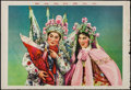 """Movie Posters:Foreign, Mu Guiying (1950s). Chinese Poster (20.75"""" X 40""""). Foreign.. ..."""