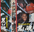 """Boxing Collectibles:Memorabilia, 1974 Muhammad Ali """"Stand Up Like a Man"""" Movie Poster Lot of 2 - Japanese Edition. ..."""
