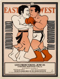 Boxing Collectibles:Memorabilia, 1976 Muhammad Ali vs. Antonio Inoki Closed Circuit Fight Poster....