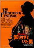 "Movie Posters:Hitchcock, The Hitchcock Festival Lot (Universal, R-1984). Japanese B2s (2)(20.25"" X 28.5""). Hitchcock.. ... (Total: 2 Items)"