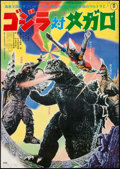 "Movie Posters:Science Fiction, Godzilla vs. Megalon (Toho, 1973). Japanese B2 (20"" X 28.5"").Science Fiction.. ..."