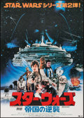 """Movie Posters:Science Fiction, The Empire Strikes Back (20th Century Fox, 1980). Japanese B2(20.25"""" X 28.5"""") Style A. Science Fiction.. ..."""