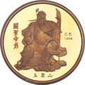 "China, China: People's Republic gold Proof ""Guan Yu"" 1/4 Ounce Medal 1989 PR69 Deep Cameo PCGS,..."