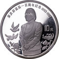 "China, China: People's Republic silver Proof ""Song Qingling"" 10 Yuan 1993 PR69 Ultra Cameo NGC,..."