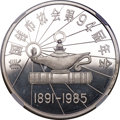 """China, China: People's Republic silver Proof """"94th ANA Convention"""" 1 Ounce Medal 1985 PR69 Ultra Cameo NGC,..."""