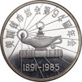 "China, China: People's Republic silver Proof ""94th ANA Convention"" 1 Ounce Medal 1985 PR69 Deep Cameo PCGS,..."
