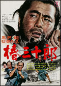 """Movie Posters:Foreign, Sanjuro (Toho, R-1969). Japanese B2 (20"""" X 28.25""""). Foreign.. ..."""