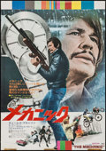 "Movie Posters:Action, The Mechanic & Other Lot (United Artists, 1972). Japanese B2s(2) (20.25"" X 28.5""). Action.. ... (Total: 2 Items)"