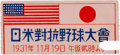 Baseball Collectibles:Tickets, 1931 Tour of Japan Baseball Ticket. ...