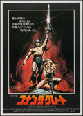 """Movie Posters:Action, Conan the Barbarian (20th Century Fox, 1982). Japanese B2 (20.25"""" X28.5"""") Style B. Action.. ..."""