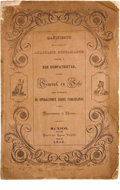 Books:Pamphlets & Tracts, Bustamante's Apologia for Campaign Against Federalists, ...