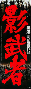 """Movie Posters:Foreign, Kagemusha (20th Century Fox, 1980). Japanese STB (20.25"""" X 57""""). Foreign.. ..."""