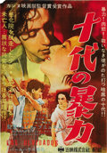 "Movie Posters:Drama, Los Olvidados (Ultramar Films, S.A., 1950). Japanese B2 (20"" X29""). ..."
