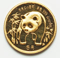 China, China: People's Republic gold Panda Proof Set 1986-P,... (Total: 5 coins)