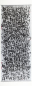 Works on Paper, Qiu Zhijie (b. 1969). Untitled (large white scroll). Ink on paper mounted on scroll. 82 x 26 inches (208.3 x 66 cm). Wit...