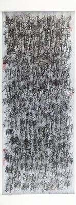 Qiu Zhijie (b. 1969) Untitled (large white scroll) Ink on paper mounted on scroll 82 x 26 inches