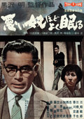 "Movie Posters:Foreign, The Bad Sleep Well (Toho, 1960). Japanese B2 (20"" X 28.5"").. ..."
