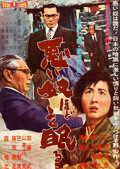 "Movie Posters:Foreign, The Bad Sleep Well (Toho, 1960). Regional Japanese B2 (20"" X 28.5"").. ..."