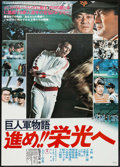 "Movie Posters:Sports, The Giants (Nippon Television, 1977). Japanese B2 (20"" X 29""). Sports.. ..."
