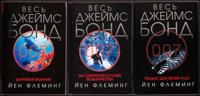 "James Bond Novels Lot (Eksom Moscow, 2008). Russian Language Softcover Books (12) (Multiple Pages, 4.25"" X 6.5""..."
