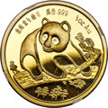 "China, China: People's Republic gold Proof ""Munich International Show"" Panda 1/2 Ounce Medal 1994 PR69 Ultra Cameo NGC,..."