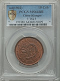China:Kiangsu  - Kiangsoo Province, China: Kiangsu - Kiangsoo. Kuang-hsü 10 Cash ND (1902) MS64 Red and Brown PCGS,...