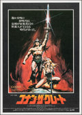 "Movie Posters:Action, Conan the Barbarian (Universal, 1982). Japanese B2 (20.25"" X 28.5""). Action.. ..."