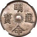 Annam: Minh Mang silver 7 Tien Year 13 (1832) AU58 NGC