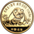 "China, China: People's Republic gold Proof ""Zurich International Expo"" Panda 1 Ounce Medal 1990 PR68 Deep Cameo PCGS,..."