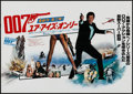 "Movie Posters:James Bond, For Your Eyes Only (United Artists, 1981). Japanese B3 (14.25"" X20.25""). James Bond.. ..."
