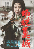 """Movie Posters:Foreign, Throne of Blood (Toho, R-1970). Japanese B2 (20"""" X 28.5""""). Foreign.. ..."""