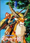 "Movie Posters:Animation, Princess Mononoke (Toho, 1997). Japanese B2 (20.5"" X 28.75"").Animation.. ..."