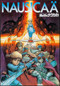 """Movie Posters:Animation, Nausicaa of the Valley of the Wind (Toei, 1984). Japanese B2 (20.25"""" X 28.5""""). Animation.. ..."""