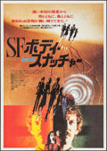 """Movie Posters:Science Fiction, Invasion of the Body Snatchers (United Artists, 1979). Japanese B2 (20.25"""" X 28.5""""). Science Fiction.. ..."""
