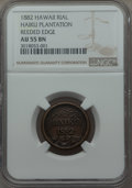 Coins of Hawaii , 1882 TOKEN Haiku Plantation One Rial Token AU55 NGC. MedcalfTE-15....