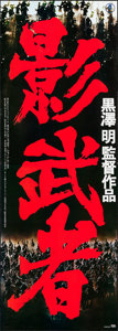 "Movie Posters:Foreign, Kagemusha (Toho, 1980). Japanese STB (20.25"" X 58""). Foreign.. ..."