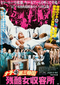 "Movie Posters:Exploitation, SS Experiment Love Camp (Globe Pictures, 1978). Japanese B2 (20"" X28.5""). Exploitation.. ..."