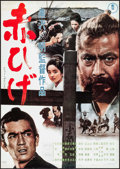 """Movie Posters:Foreign, Red Beard (Toho, R-1990). Japanese B2 (20.25"""" X 28.5""""). Foreign.. ..."""