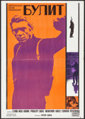 "Movie Posters:Crime, Bullitt (Warner Brothers, Early 1970s). Serbian Poster (19.5"" X28""). Crime.. ..."