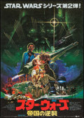 """Movie Posters:Science Fiction, The Empire Strikes Back (20th Century Fox, 1980). Japanese B2(20.25"""" X 28.5"""") Style B. Science Fiction.. ..."""