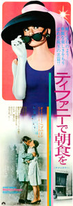 "Movie Posters:Romance, Breakfast at Tiffany's (Paramount, R-1969). Japanese STB (20"" X57.5"").. ..."