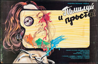 """Have Mercy and Forgive (Dovzhenko, 1988). Russian Poster (21.5"""" X 33.75""""). Foreign"""