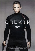 "Movie Posters:James Bond, Spectre (Columbia, 2015). Ukrainian One Sheet (26.75"" X 38.75"") SSAdvance. James Bond.. ..."