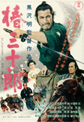 "Movie Posters:Foreign, Sanjuro (Toho, 1962). Japanese B2 (20"" X 29"").. ..."