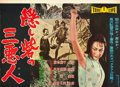 "Movie Posters:Foreign, The Hidden Fortress (Toho, 1958). Japanese B3 (14.5"" X 20"").. ..."
