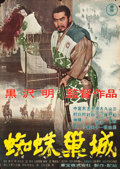 "Movie Posters:Foreign, Throne of Blood (Toho, 1957). Japanese B2 (20.25"" X 29"").. ..."