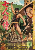 "Movie Posters:Foreign, The Seven Samurai (Toho, 1954). Japanese B2 (20"" X 28.5"").. ..."